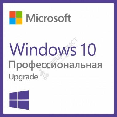 Microsoft Windows 10 Professional Single Upgrade OLP No Level [FQC-09525]