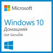 Microsoft Windows 10 Home Russian OLP No Level Academic Legalization Get Genuine [KW9-00322]