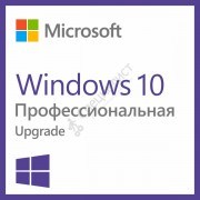 Microsoft Windows 10 Professional Russian Upgrade OLP No Level Academic [FQC-09519]