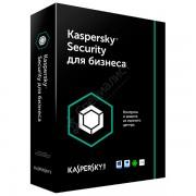 Kaspersky Endpoint Security для бизнеса Стандартный (базовая лицензия на 1 год от 10 до 14 узлов) [KL4863RAKFS]
