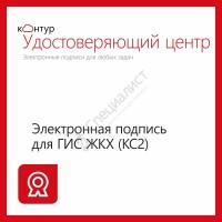 Электронная подпись для ГИС ЖКХ (КС2) на 12 мес.