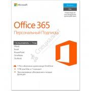 Microsoft Office 365 персональный (подписка на 1 год на 1 ПК/Mac + 1 планшет, электронная версия) [QQ2-00004]