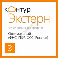 Контур.Экстерн Оптимальный + (ФНС, ПФР, ФСС, Росстат) на 12 мес.
