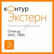 Контур.Экстерн Отчет.ру (ФНС, ПФР) на 12 мес.