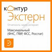 Контур.Экстерн Максимальный (ФНС, ПФР, ФСС, Росстат) на 12 мес.