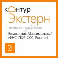 Контур.Экстерн Бюджетник Максимальный (ФНС, ПФР, ФСС, Росстат) на 12 мес.