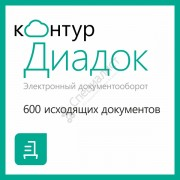 Контур.Диадок 600 исходящих документов