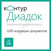 Контур.Диадок 1200 исходящих документов