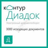 Контур.Диадок 3000 исходящих документов
