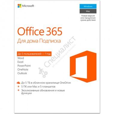 Microsoft Office 365 для дома (подписка на 1 год на 5 ПК/Mac + 5 планшетов, электронная версия) [6GQ-00084]