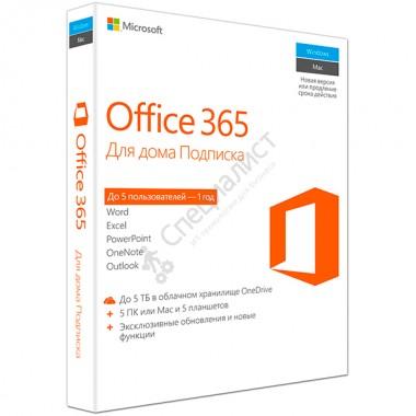 Microsoft Office 365 для дома (подписка на 1 год на 5 ПК/Mac + 5 планшетов, коробочная версия) [6GQ-00960]